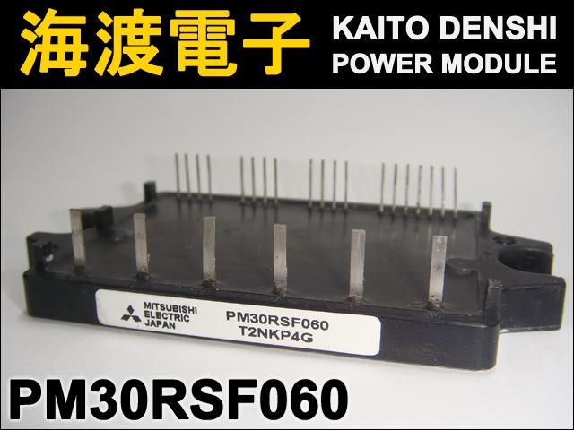 PM30RSF060 (1個) インテリジェントパワーモジュール MITSUBISHI 【中古】