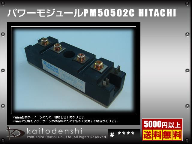 PM50502C (1個) パワーMOSFETモジュール HITACHI 【中古】