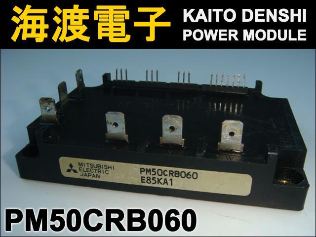 PM50CRB060 (1個) パワートランジスタモジュール MITSUBISHI 【中古】