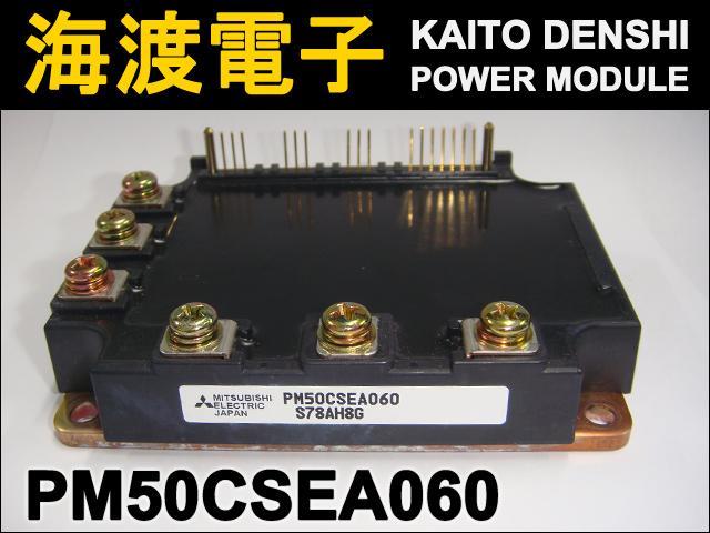 PM50CSEA060 (1個) パワートランジスタモジュール MITSUBISHI 【中古】