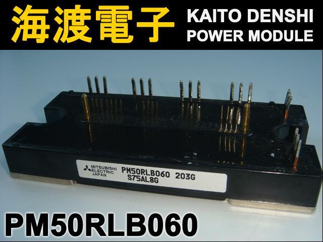 PM50RLB060 (1個) インテリジェントパワーモジュール MITSUBISHI 【中古】