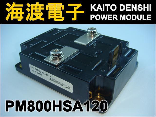 PM800HSA120 (1個) インテリジェントパワーモジュール MITSUBISHI 【中古】
