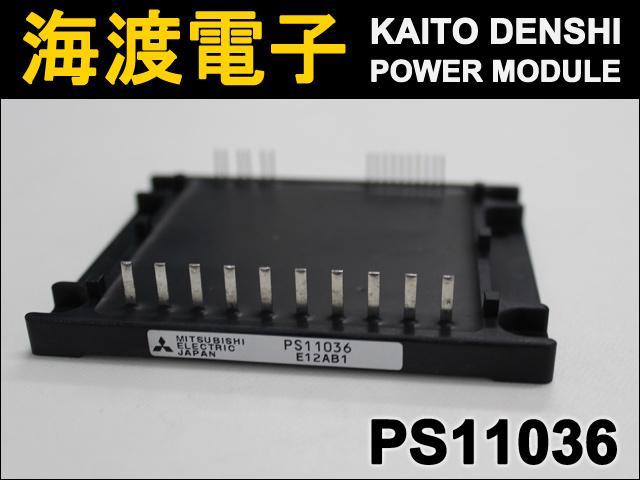 PS11036 (1個) インテリジェントパワーモジュール MITSUBISHI 【中古】