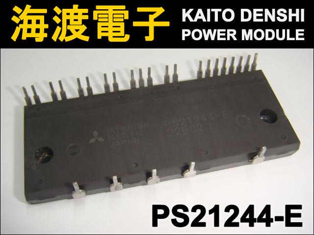 PS21244-E (1個) インテリジェントパワーモジュール MITSUBISHI 【中古】