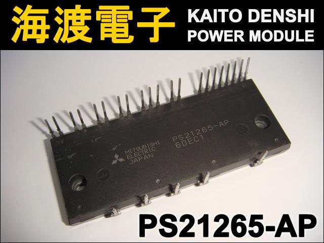 PS21265-AP (1個) インテリジェントパワーモジュール MITSUBISHI 【中古】