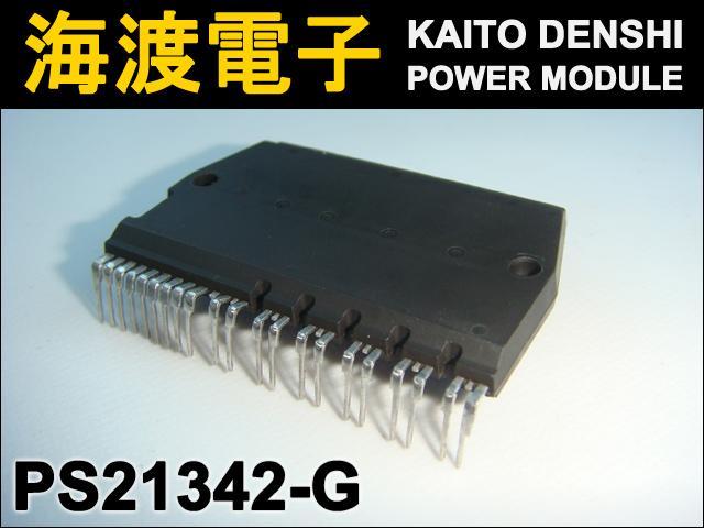 PS21342-G (1個) インテリジェントパワーモジュール MITSUBISHI 【中古】