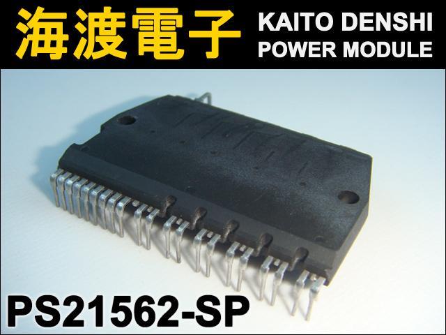 PS21562-SP (1個) インテリジェントパワーモジュール MITSUBISHI 【中古】