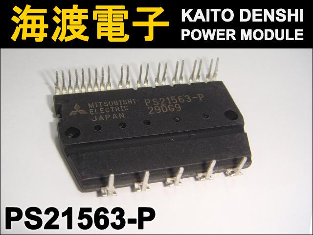 PS21563-P (1個) インテリジェントパワーモジュール MITSUBISHI 【中古】