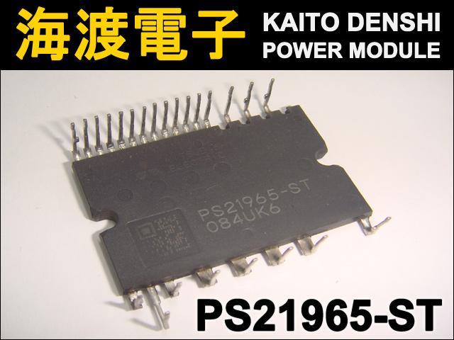 PS21965-ST (1個) インテリジェントパワーモジュール MITSUBISHI 【中古】