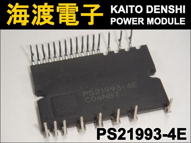 PS21993-4E (1個) インテリジェントパワーモジュール MITSUBISHI 【中古】