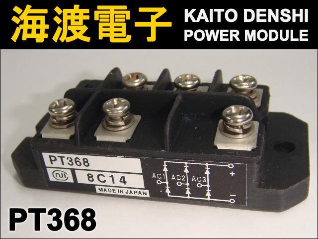 PT368 (1個) ダイオードモジュール 日本インター 【中古】
