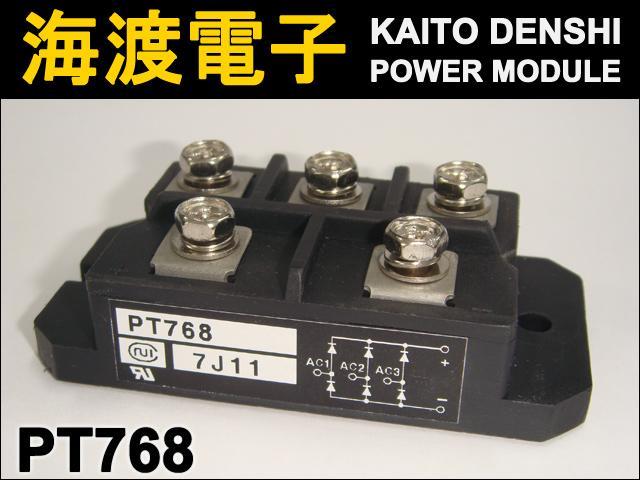 PT768 (1個) ダイオードモジュール 日本インター 【中古】