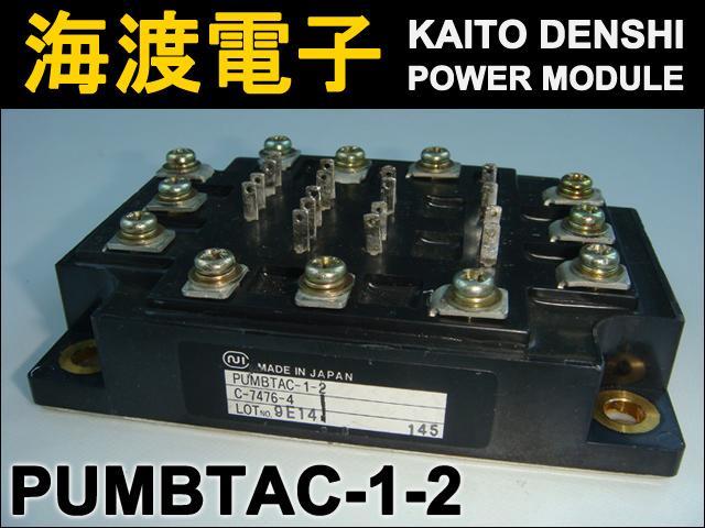 PUMBTAC-1-2 (1個) パワーモジュール 日本インター 【中古】