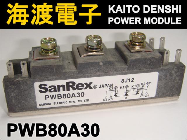 PWB80A30 (1個) パワーサイリスタモジュール SanRex 【中古】