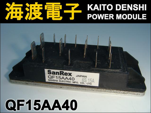 QF15AA40 (1個) パワートランジスタモジュール SanRex 【中古】