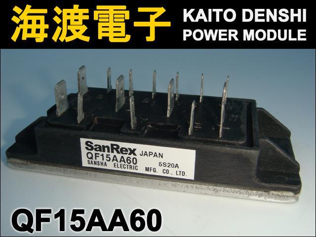 QF15AA60 (1個) パワートランジスタモジュール SanRex 【中古】