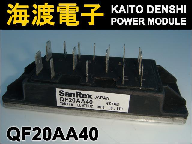 QF20AA40 (1個) パワートランジスタモジュール SanRex 【中古】