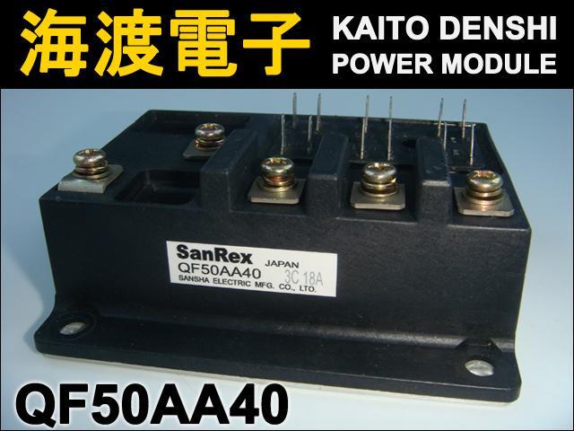 QF50AA40 (1個) パワートランジスタモジュール SanRex 【中古】
