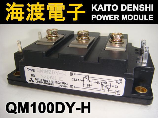 QM100DY-H (1個) パワートランジスタモジュール MITSUBISHI 【中古】
