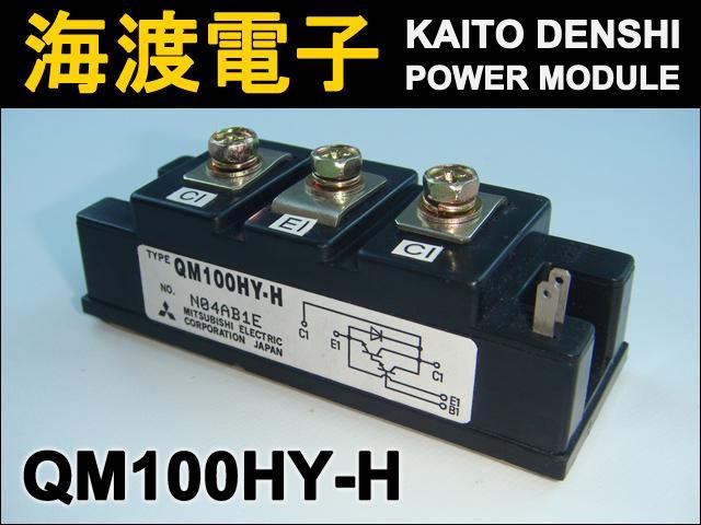 QM100HY-H (1個) パワーモジュール MITSUBISHI 【中古】