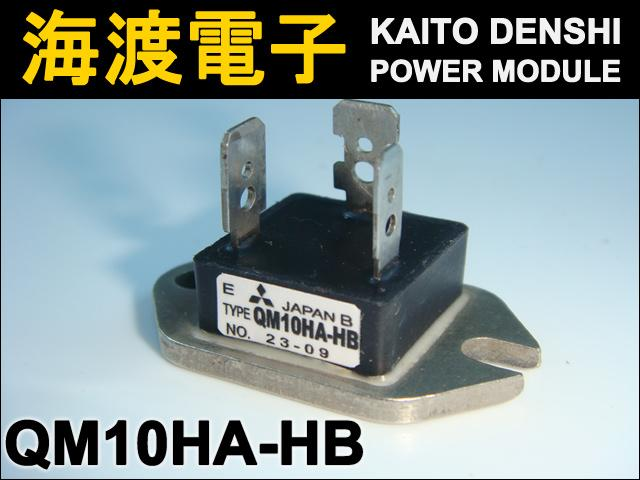 QM10HA-HB (1個) パワートランジスタモジュール MITSUBISHI 【中古】