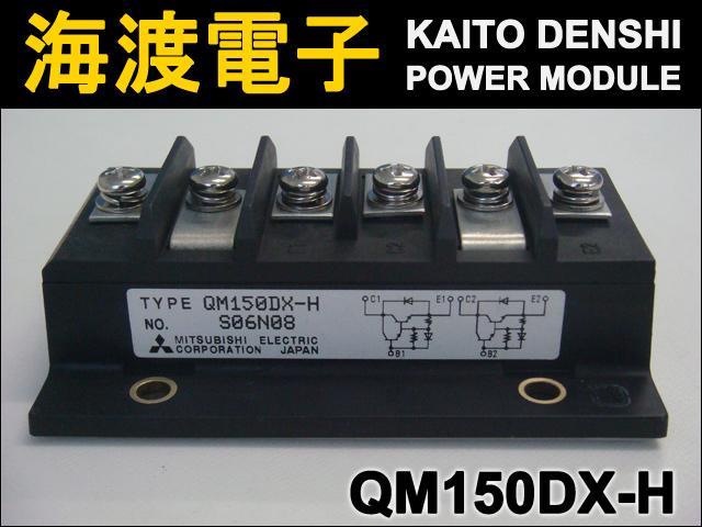 QM150DX-H (1個) パワーモジュール MITSUBISHI 【中古】