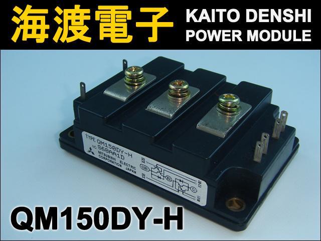 QM150DY-H (1個) パワートランジスタモジュール MITSUBISHI 【中古】