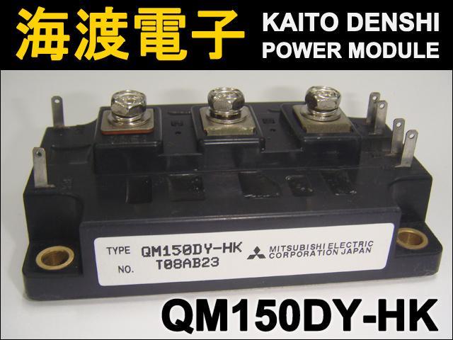 QM150DY-HK (1個) パワートランジスタモジュール MITSUBISHI 【中古】