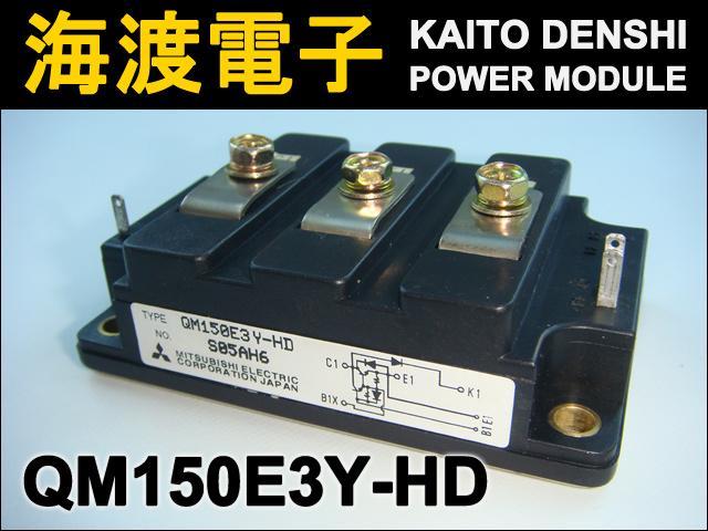 QM150E3Y-HD (1個) パワーモジュール MITSUBISHI 【中古】