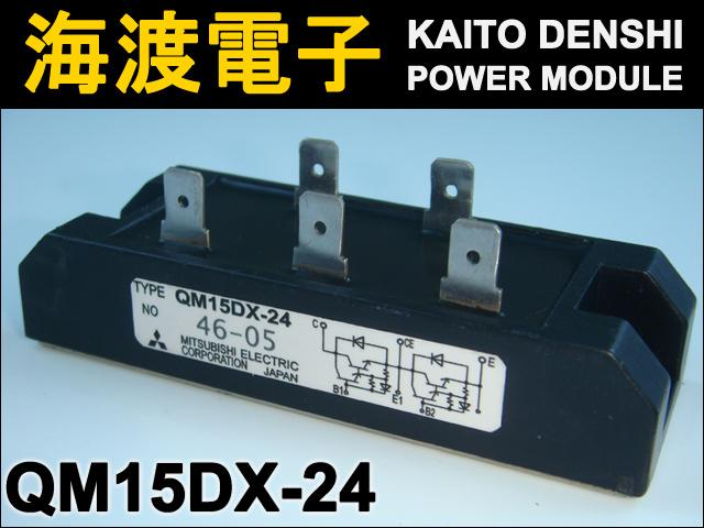 QM15DX-24 (1個) パワートランジスタモジュール MITSUBISHI 【中古】