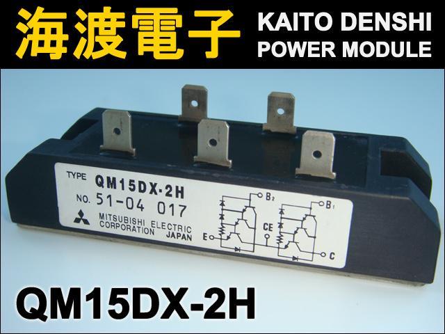 QM15DX-2H (1個) パワートランジスタモジュール MITSUBISHI 【中古】