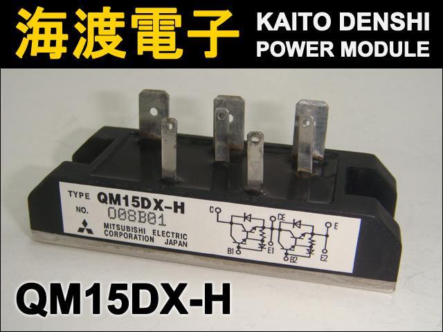 QM15DX-H (1個) パワートランジスタモジュール MITSUBISHI 【中古】