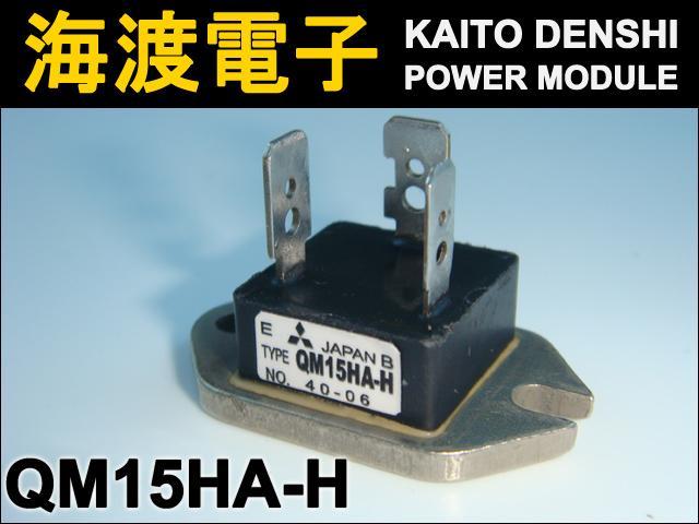 QM15HA-H (1個) パワートランジスタモジュール MITSUBISHI 【中古】
