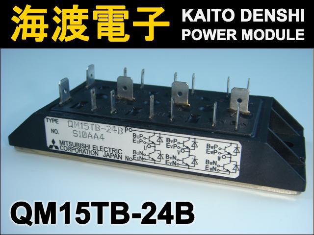 QM15TB-24B (1個) パワートランジスタモジュール MITSUBISHI 【中古】