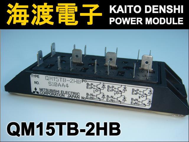 QM15TB-2HB (1個) パワートランジスタモジュール MITSUBISHI 【中古】