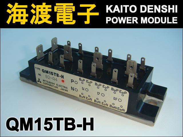 QM15TB-H (1個) パワートランジスタモジュール MITSUBISHI 【中古】
