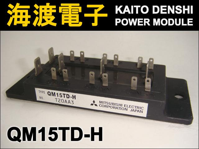 QM15TD-H (1個) パワートランジスタモジュール MITSUBISHI 【中古】