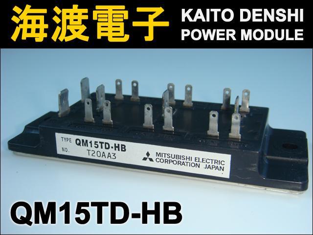 QM15TD-HB (1個) パワートランジスタモジュール MITSUBISHI 【中古】