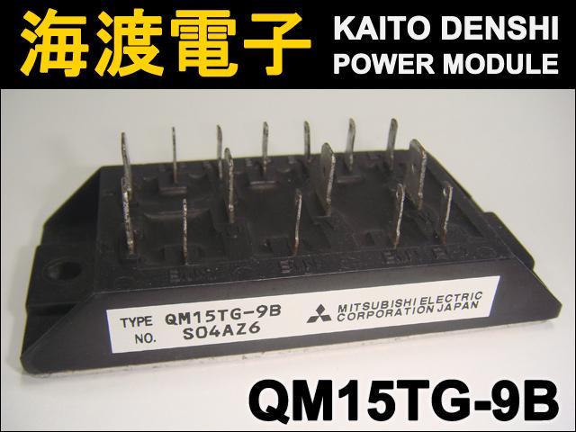 QM15TG-9B (1個) パワートランジスタモジュール MITSUBISHI 【中古】
