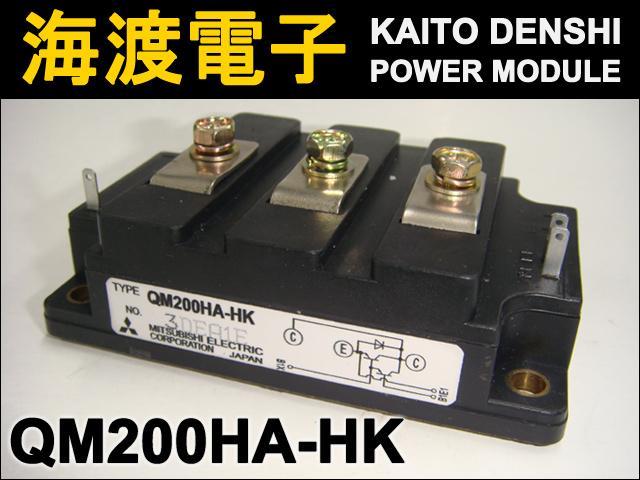 QM200HA-HK (1個) パワートランジスタモジュール MITSUBISHI 【中古】