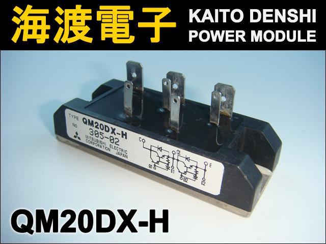 QM20DX-H (1個) パワートランジスタモジュール MITSUBISHI 【中古】