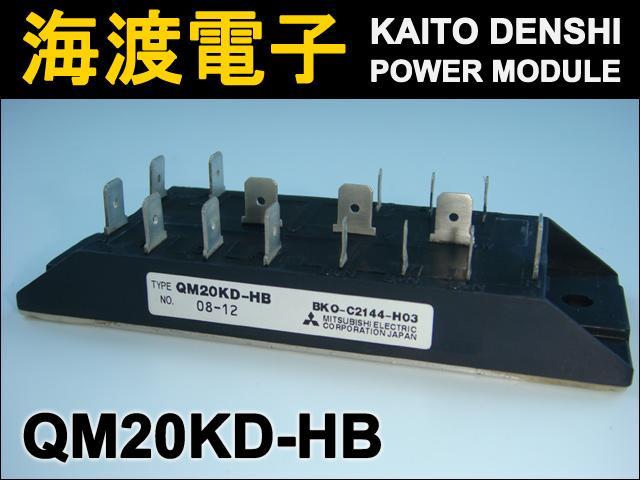 QM20KD-HB (1個) パワートランジスタモジュール MITSUBISHI 【中古】