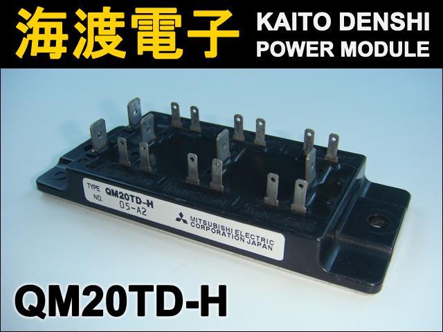 QM20TD-H (1個) パワートランジスタモジュール MITSUBISHI 【中古】