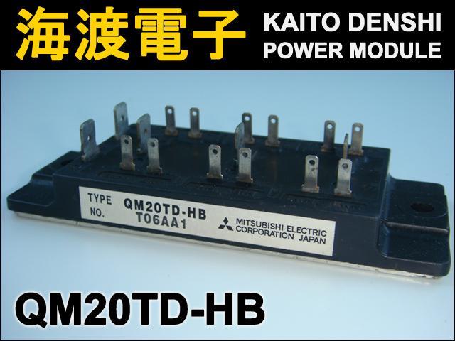 QM20TD-HB (1個) パワートランジスタモジュール MITSUBISHI 【中古】