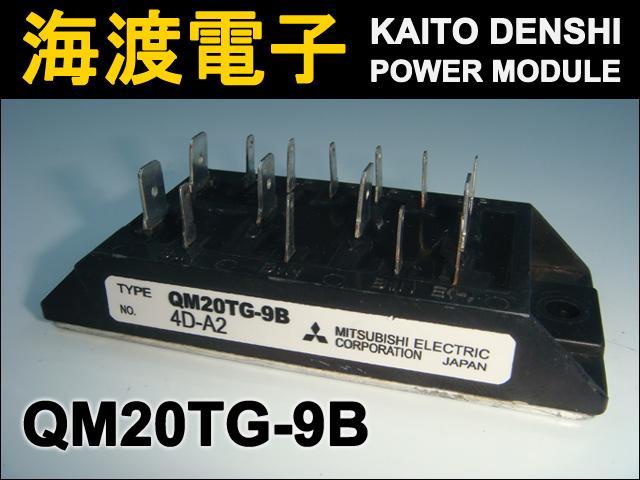 QM20TG-9B (1個) パワートランジスタモジュール MITSUBISHI 【中古】