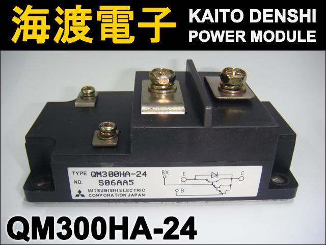 QM300HA-24 (1個) パワートランジスタモジュール MITSUBISHI 【中古】