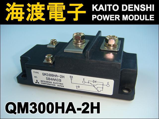 QM300HA-2H (1個) パワートランジスタモジュール MITSUBISHI 【中古】