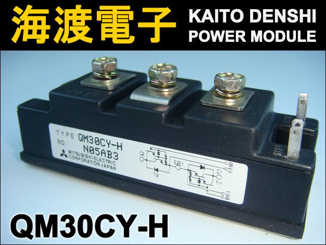 QM30CY-H (1個) パワートランジスタモジュール MITSUBISHI 【中古】