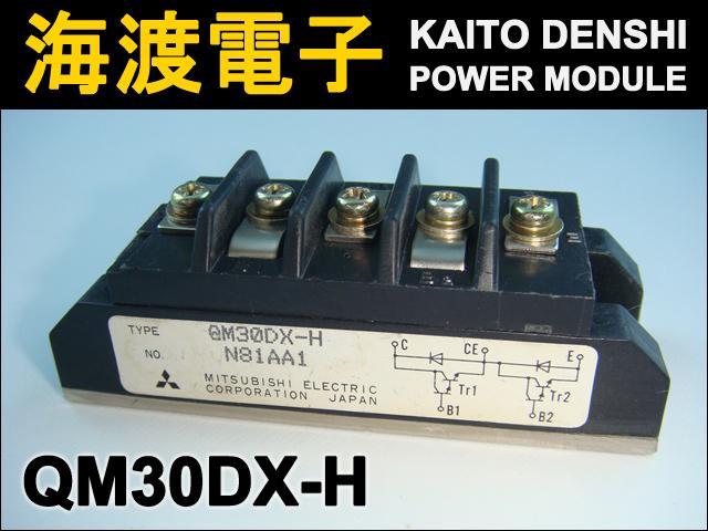 QM30DX-H (1個) パワートランジスタモジュール MITSUBISHI 【中古】