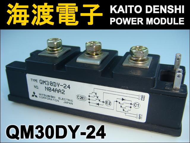 QM30DY-24 (1個) パワートランジスタモジュール MITSUBISHI 【中古】
